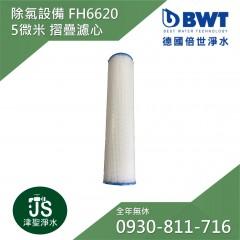 【BWT德國倍世】顯示型除氯過濾器(FH6620)第一道5微米折疊濾心(DIY)