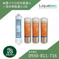 【Liquatec】後置小T33活性碳濾心(IAC-10)+WQA認證樹脂濾心3支