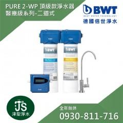 【BWT德國倍世】PURE 2-WP (頂級款淨水器-醫療級系列-二道式)