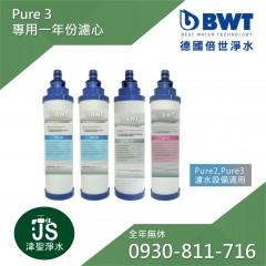 【BWT德國倍世】Pure 3 智慧型生飲水設備 專用一年份濾心