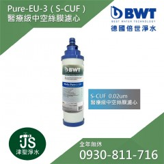 【BWT德國倍世】Pure-EU-3 (S-CUF)專用醫療級中空絲膜濾心 0.02 微米