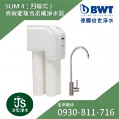 【BWT 德國倍世】BWT PURE SLIM生飲水淨水器(SLIM 4)