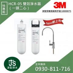 3M HCR-05 櫥下型雙效淨水器 特惠組