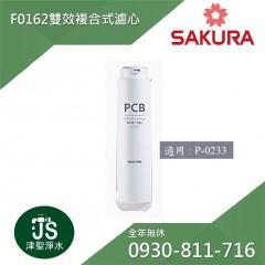 櫻花 雙效複合式濾心 F0162 (適用 P0233 第一道)