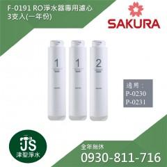 櫻花 RO淨水器專用濾心3支入(一年份) F0191 (適用P0230/P0231)