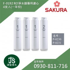 櫻花 RO淨水器專用濾心4支入(一年份) F0192 (適用P0230/P0231)