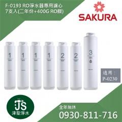 櫻花 RO淨水器專用濾心7支入(P0230二年份) F0193