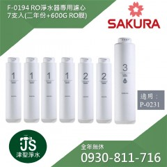 櫻花 RO淨水器專用濾心7支入(P0231二年份) F0194