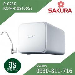 櫻花 P0230 RO淨水器