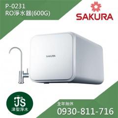 櫻花 P0231 RO淨水器