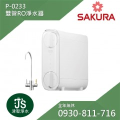 櫻花 P0233 RO淨水器