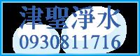 津聖淨水實業有限公司
